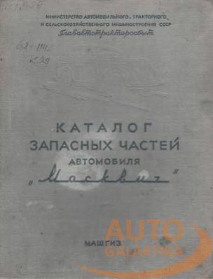 Москвич 401-420.