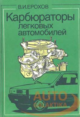 Книгу Ерохов В. И. - Карбюраторы Легковых Автомобилей