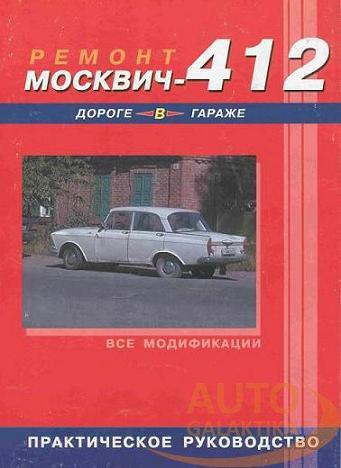 Ремонт Москвич-412