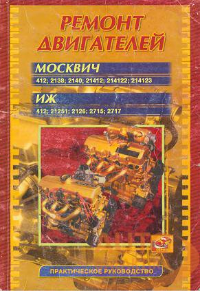 По ремонту москвич 2140