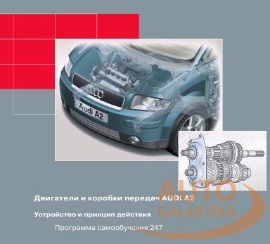 ремонт эксплуатация ауди а6 1997-2004