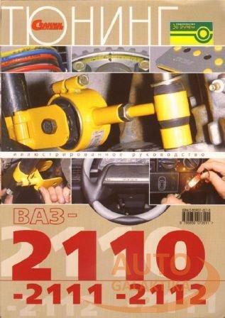руководство по ремонту и эксплуатации ваз 2110 скачать бесплатно торрент