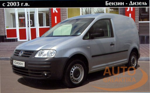 Пособие по ремонту и эксплуатации. VOLKSWAGEN CADDY с 2003 бензин / дизель