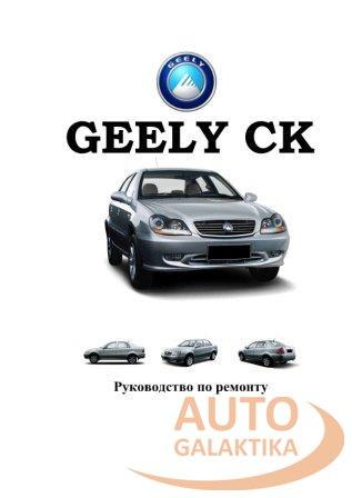 GEELY CK.