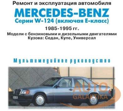 руководство ремонту мерседес 124 дизель скачать