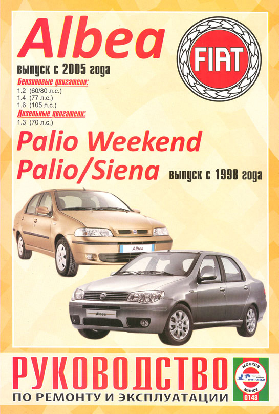 Fiat Albea, Palio Weekend,
