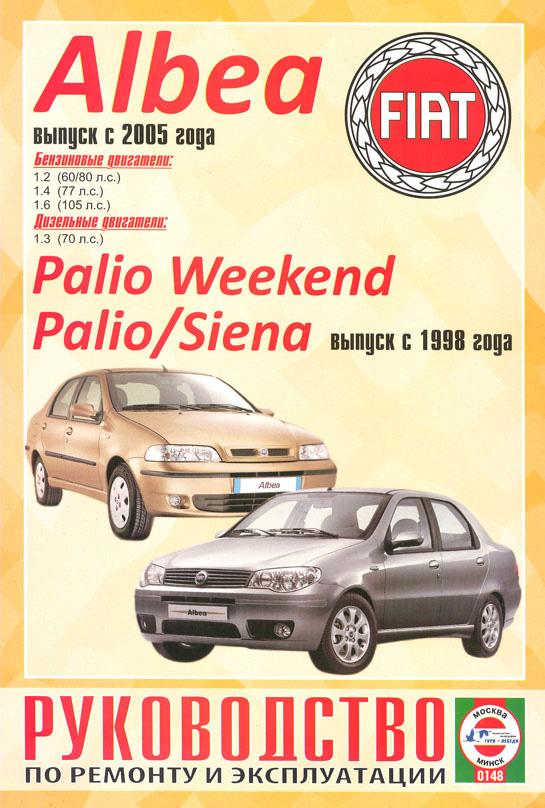 Fiat Albea, Palio Weekend,