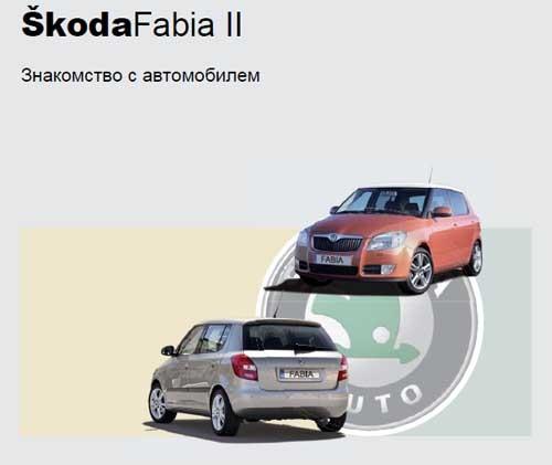 Skoda Fabia II.