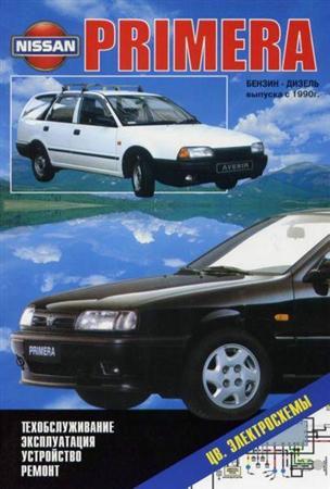 Руководство По Ремонту И Обслуживанию Nissan Primera P11 Русский Язык