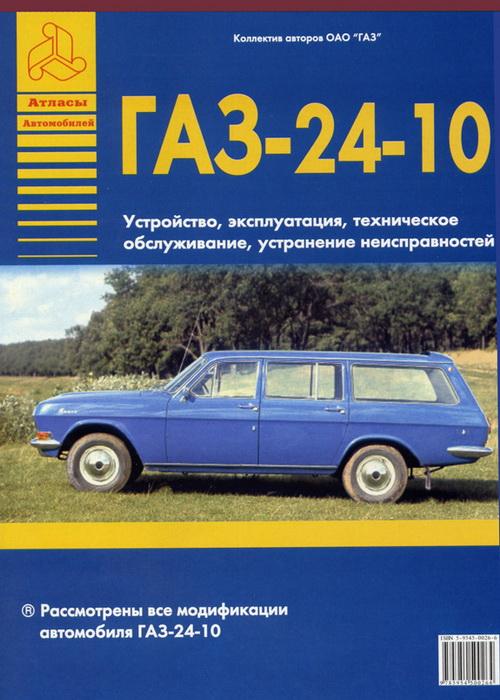 ГАЗ 24-10 Волга.