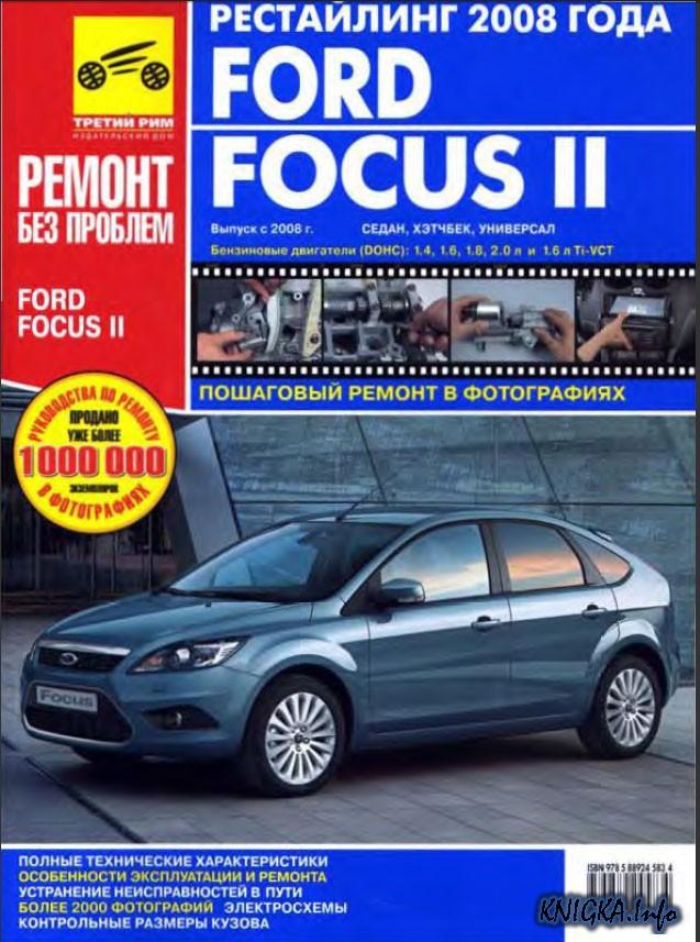 Третий Рим Форд Фокус 3 Pdf
