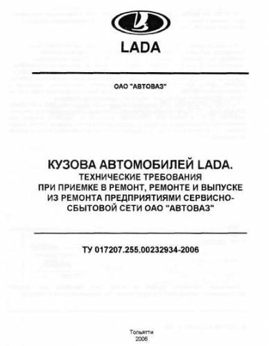 Книги по Ремонту Двигателей Ваз