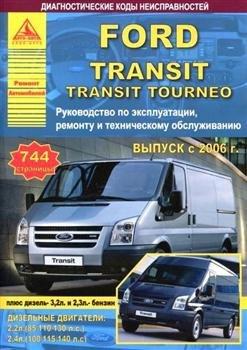 ... ford transit и ford transit tourneo выпуск этих