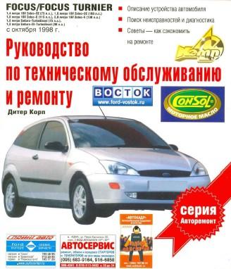 Ford Focus/Focus Turnier. Руководство по ...
