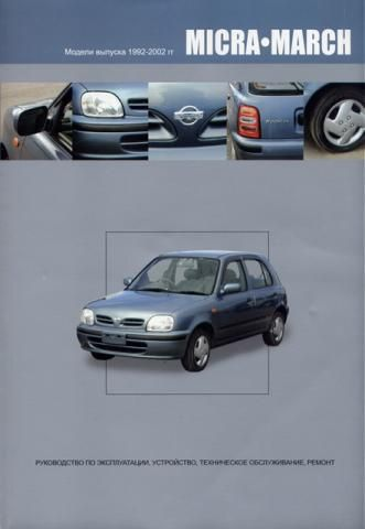 Руководство Nissan Atlas