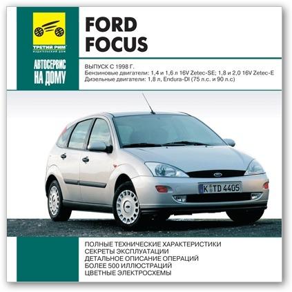 ... ремонту Форд фокус 1 (Ford Focus) с 1998 по 2003г
