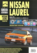 NISSAN Laurel C35 1997-2002, руководство по ремонту и эксплуатации