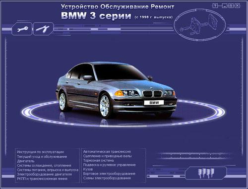BMW-3 с 1998 года выпуска.