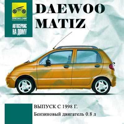 daewoo matiz автосалоны екатеринбург: