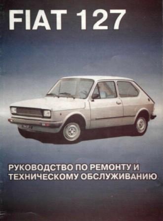 Фиат Добло Инструкция По Ремонту