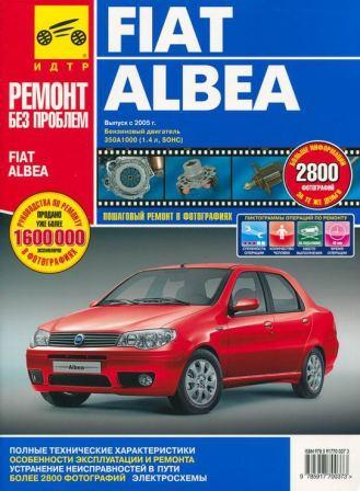 Fiat Albea с 2005 г.в.