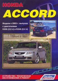 ... Хонда Аккорд/Акура ТЛ ) ( 2003, 2004, 2005, 2006