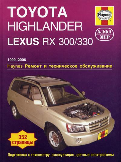 скачать руководство по эксплуатации автомобиля lexus rx-300