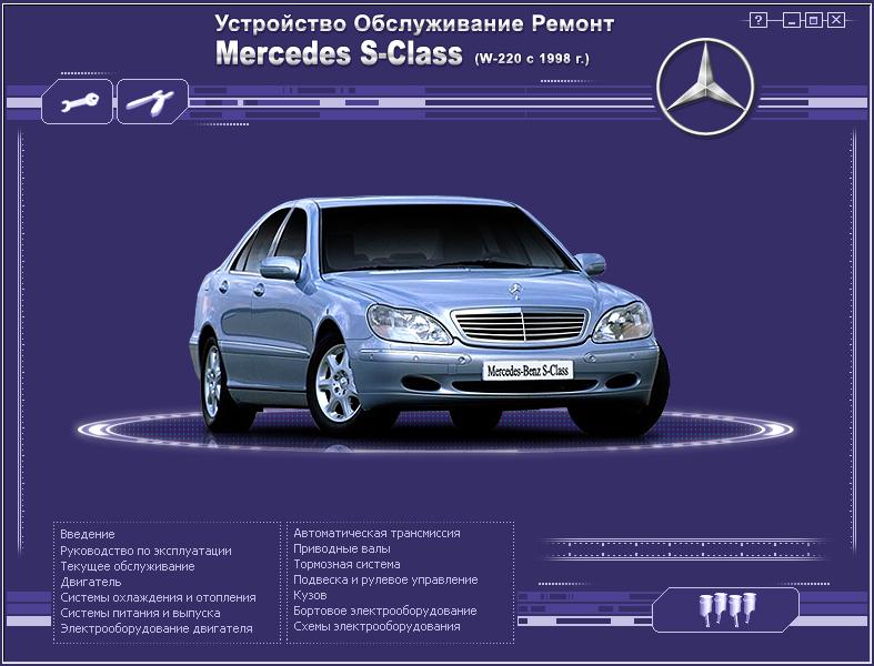 Руководство По Ошибкам Mercedes Atego