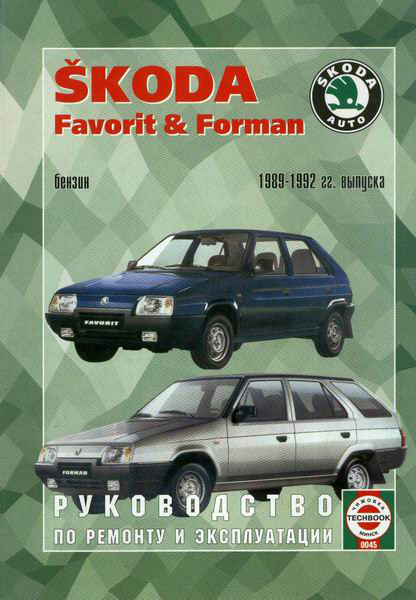 Skoda Favorit/Forman