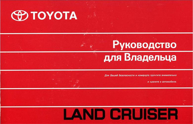 Toyota Prado 120 2003 Руководство Pdf