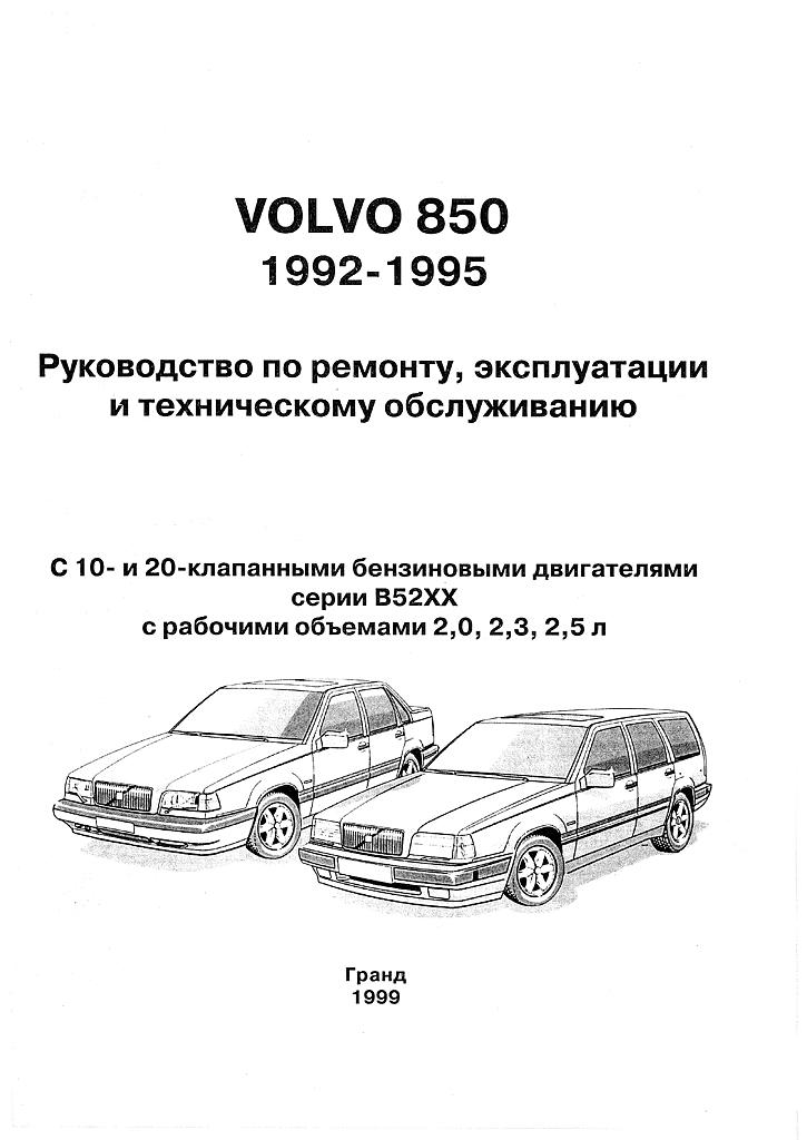 Volvo 850 (1992-1995)