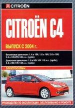 Руководство по ремонту Citroen C4 с 2004 года выпуска.