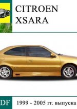 Руководство по ремонту и эксплуатации Citroen Xsara 1999-2005 г.в