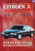 Руководство по ремонту и эксплуатации Citroen XM с 1989 - 2000 г.в