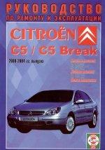 Руководство по ремонту и эксплуатации Citroen C5 Break 2000 - 2004 годов выпуска