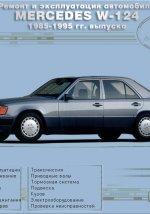 �������������� ����������� �� ������������ � ������� Mercedes E-Class W124 (1985-1995)