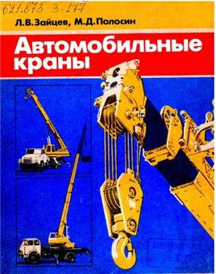 Руководство По Эксплуатации Автокрана Кс-3575а М Машиностроение 1995 124 С