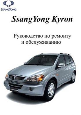 электросхема ssangyong kyron