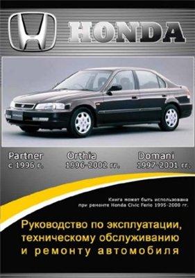 скачать инструкцию по эксплуатации хонда аккорд 1995