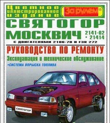 Руководство И Ремонт Автомобиля Москвич 2141