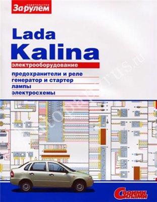 Lada Kalina.