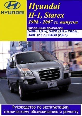 Hyundai H-1, Starex 1998