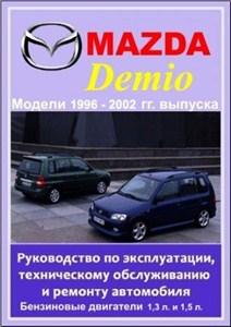 Руководство Мазда Mpv 1996 Года Выпуска