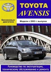 руководство по эксплуатации тойота авенсис 2006 читать