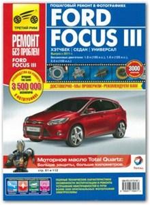 обслуживание и ремонт форд фокус 3 книга