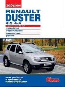 ����������� �� ������� Renault Duster 4x2, 4x4 � ����������� 1,6 �. � 2,0 �.