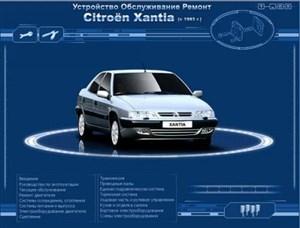 [CITROEN Xantia] (c 1993 г.) Мультимедийное руководство по эксплуатации и ремонту