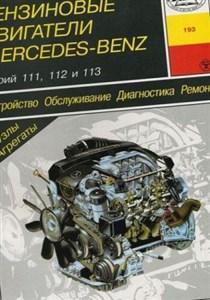 Mercedes - скачать руководства по ремонту и обслуживанию автомобилей Мерседес | мерседес 124 | kak remontirovat dvigatel mercedews a170 dizel
