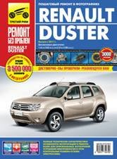 Renault Duster. ������ � 2011 �. ��������� ������ � �����������.