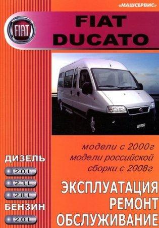FIAT DUCATO с 2000 г.в.